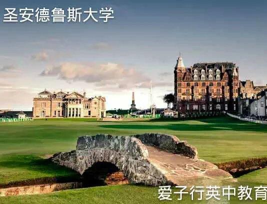 英国圣安德鲁斯大学申请经验
