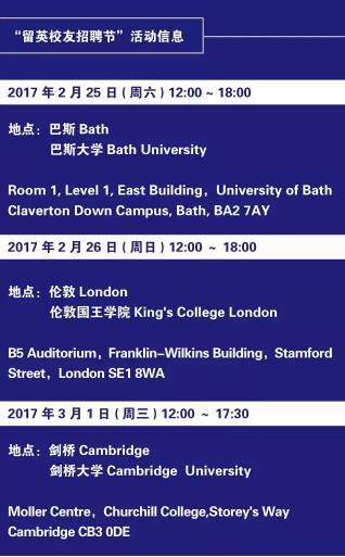 【英伦职】英国文化教育协会送你留英校友招聘节!