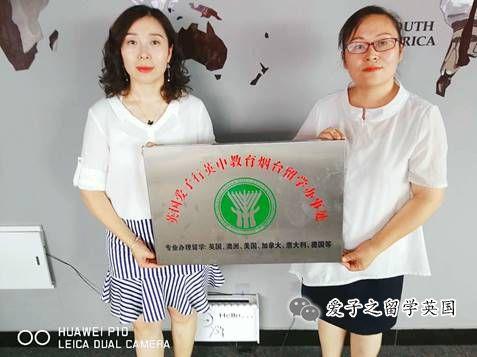 爱子行英中教育烟台留学办事处成立了!
